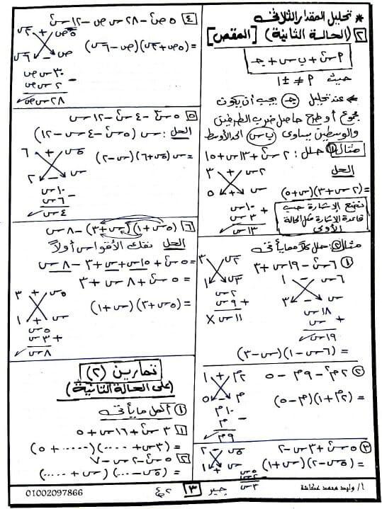 مذكرة الرياضيات للصف الثانى الاعدادى الترم الثانى