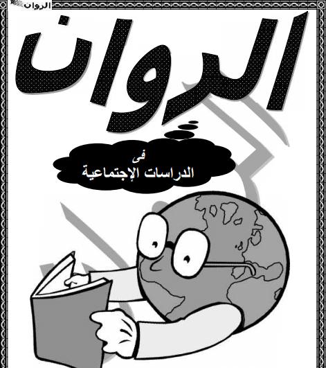 مذكرة دراسات اجتماعيه للصف الثانى الاعدادى الترم الثانى