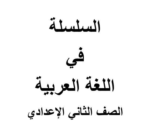 مذكرة لغه عربيه للصف الثانى الاعدادى الترم الثانى