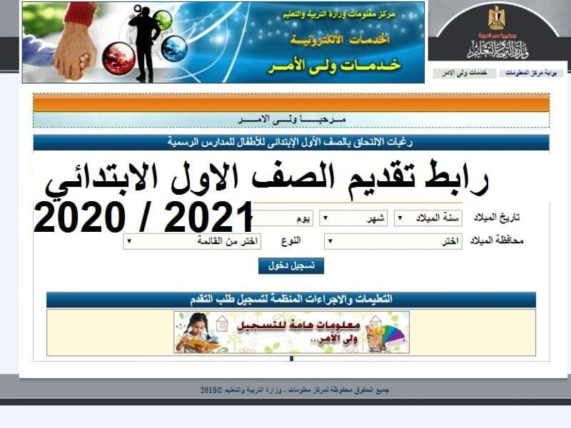 رابط التقديم للصف الأول الابتدائي 2020 بجمهورية مصر العربية