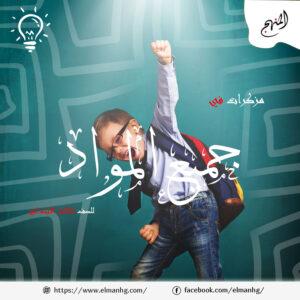 مجموعة من الامتحانات الممتازة عربى وانجليزي وحساب ودين للصف الثالث الابتدائي