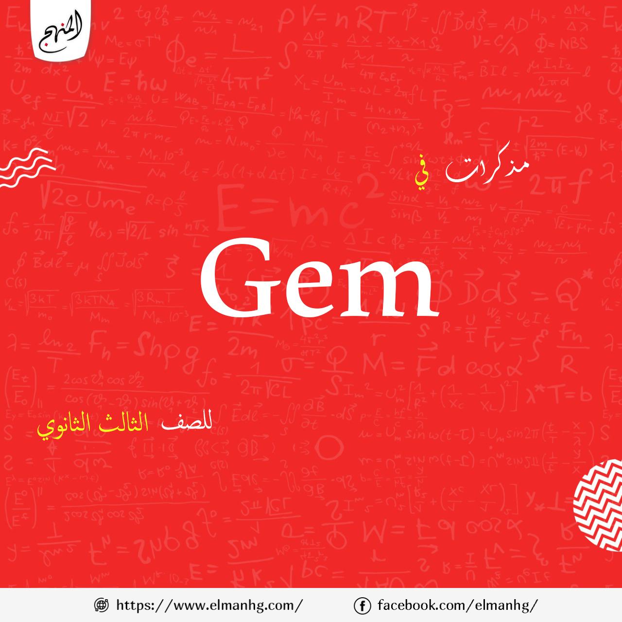 حمل كتاب Gem جيم للغه الإنجليزية للصف الثالث الثانوي