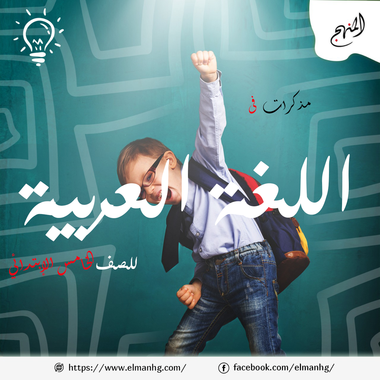 مراجعة لغة عربية ممتازة للصف الخامس الإبتدائي تيرم اول 2021